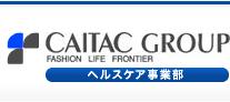 CAITAC GROUPヘルスケア事業部