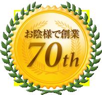 カイタック株式会社│お蔭様で創業70周年