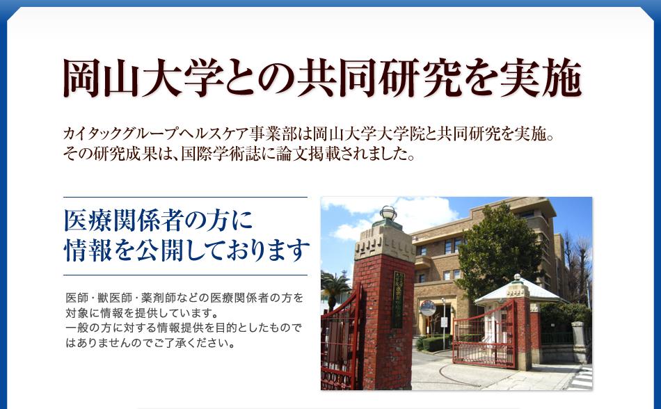 岡山大学との共同研究を実施