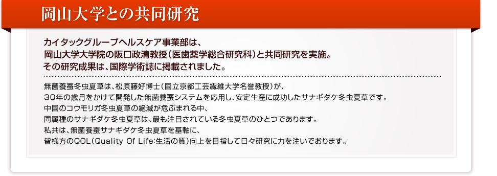 岡山大学との共同研究をスタート